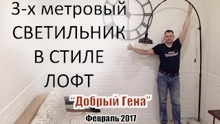 DIY | Большой напольный светильник в стиле ЛОФТ 002 Мастер класс Истомина Геннадия