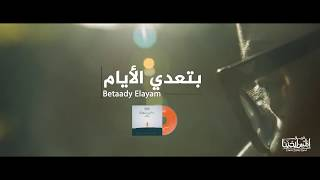 Betaady Elayam Elmes Edena   بتعدي الايام - المس ايدينا