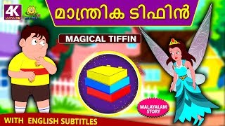 Malayalam Story for Children - മാന്ത്രിക ടിഫിൻ | Magical Tiffin | Malayalam Fairy Tales | Koo Koo TV