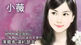 小薇 Xiao Wei [by 湛約瑟夫]