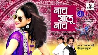 Nach Shalu Nach Dj | नाच शालू नाच | Roadshow Song 2016 | Marathi Song | Dj NS (Nilesh Adkar)