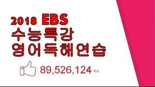 2018 수능특강 영어독해연습 9강 8번 - 번개콩