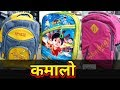 स्कूल वाले भी यहीं से बनवाते है बैग   manufacturer of bag   wholesale market of bag   Bag मात्र ₹40