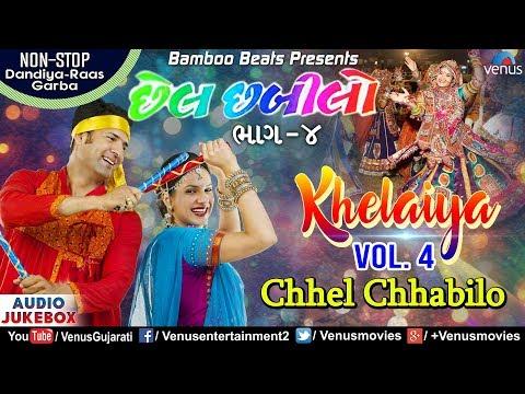 છેલ છબીલાે | Chhel Chhabilo | Khelaiya Vol. 4 | Non Stop Disco Dandiya Songs | JUKEBOX | Garba Songs