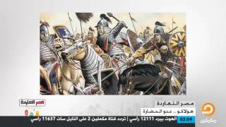 هولاكو .. عدو الحضارة | قصته كاملة يحكيها محمد ناصر