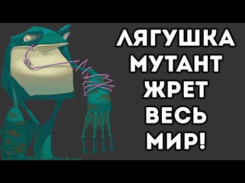 ЛЯГУШКА-МУТАНТ ЖРЕТ ВЕСЬ МИР! - Toadled