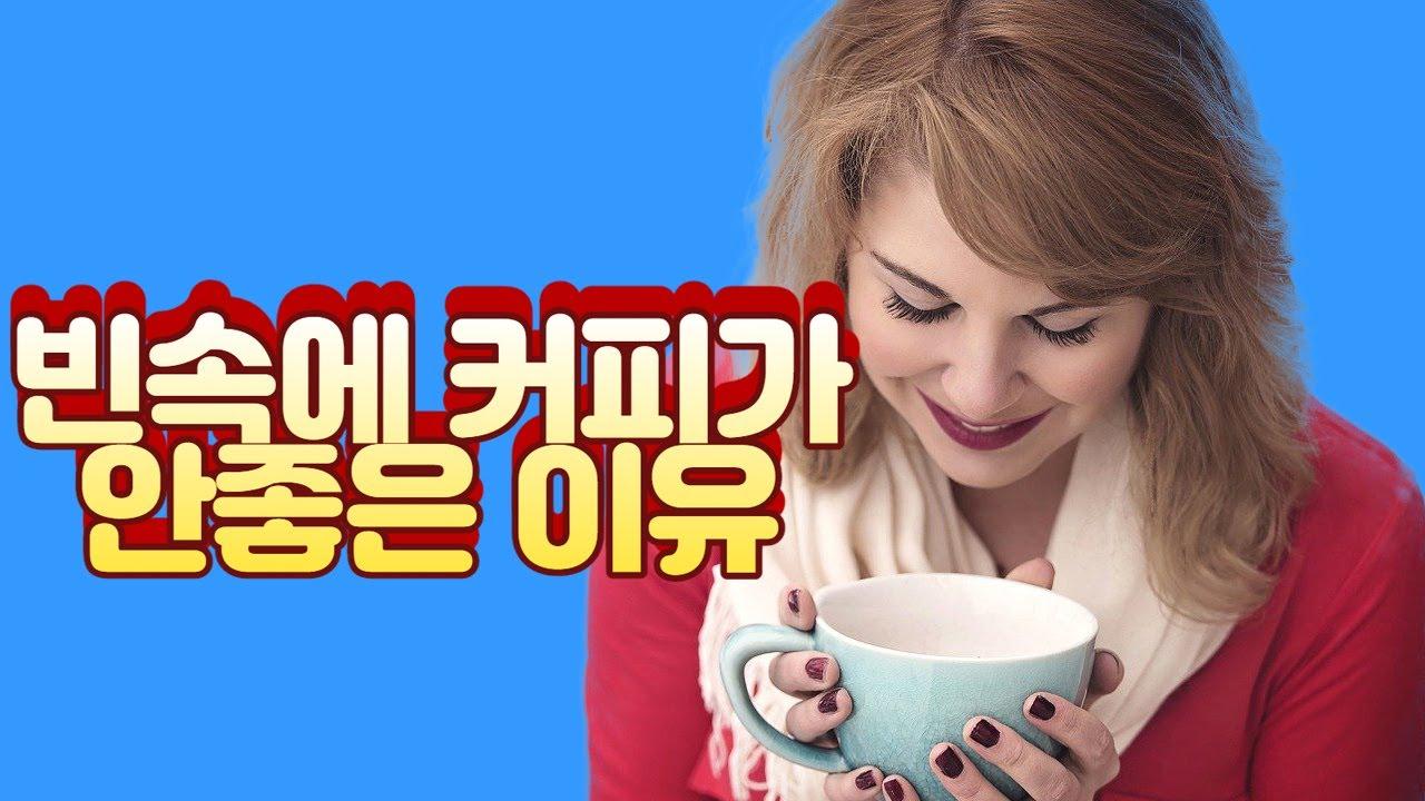 빈속에 커피가 안좋은 이유