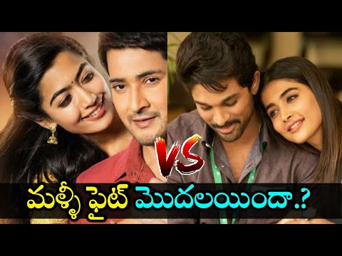 sankranti-movies-fight-starts-again!-|-sarileru-neekevvaru-vs-ala-vaikunthapurramuloo-|-news-mantra
