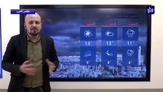 النشرة الجوية الأردنية من رؤيا 7-12-2018