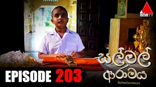 සල් මල් ආරාමය | Sal Mal Aramaya | Episode 203 | Sirasa TV Thumbnail