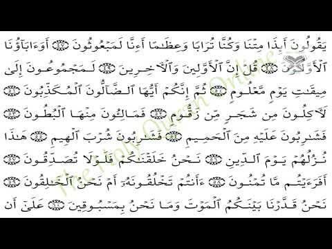 15Surah AL WAQIAHthe Event سورة الواقعةRecitiation Of Holy Quran56 Surah Of Holy Quran