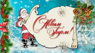 Новогодние пожелания для моих друзей. Красивое поздравление с Новым годом.