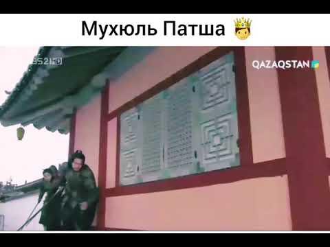 Мухюль Патша/ Құйынды мекен.