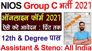 NIOS Group C Online Form 2021 Kaise Bhare   How to fill NIOS Group C Online Form 2021   NIOS Vacancy