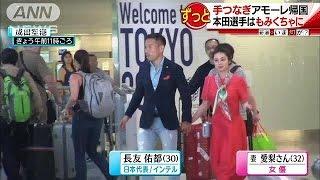サッカー日本代表の長友佑都選手(30)が「アモーレ」とラブラブ帰国で...