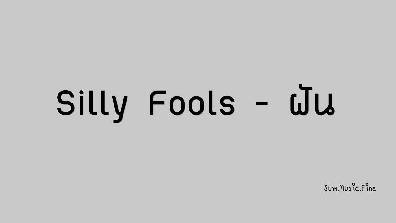 Silly Fools -  ฝัน