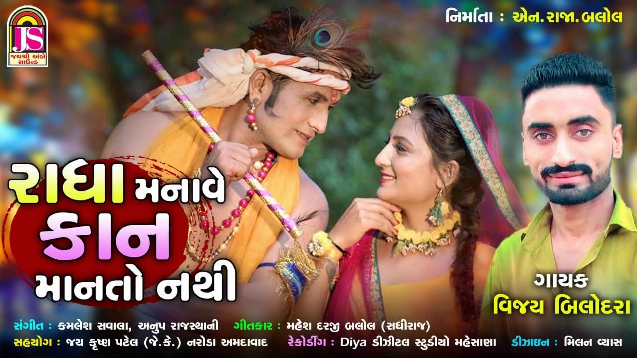 Radha Manave Kan Manto Nathi | Vijay Bilodra | New Gujarati Kanudo Song 2020