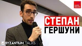 Степан Гершуни: биткоин, больше чем блокчейн