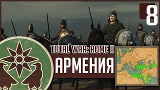 Total War: ROME II - Empire Divided ► НОВАЯ МЕХАНИКА УПРАВЛЕНИЯ ГОСУДАРСТВОМ! #8