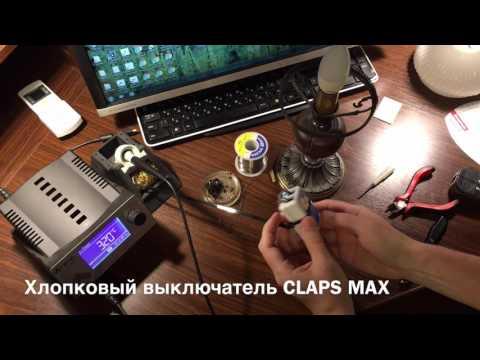 Акустический (звуковой) датчик, хлопковый выключатель, свет по хлопку