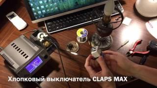 Акустический (звуковой) датчик, хлопковый выключатель «CLAPS MAX», свет по хлопку купить(, 2016-07-20T18:03:35.000Z)