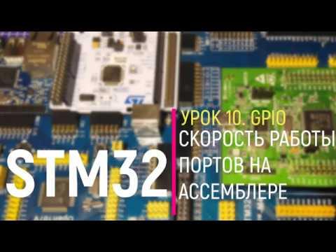 STM32. Урок 10. GPIO. Скорость работы портов на ассемблере