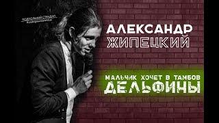 Александр Жипецкий - Мальчик хочет в Тамбов, Дельфины.
