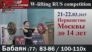 21-22.03.2015.BABAYAN-77.(83,86/100,110х).Moscow Championship to 14 years.