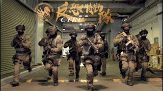 Publication Date: 2021-01-30 | Video Title: 香港警察宣傳片《同行一天 • 反恐特勤隊》