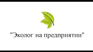 Эколис. Эколог на предприятии(, 2014-06-25T11:41:01.000Z)