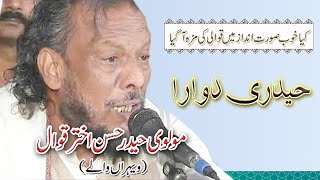 bazm e sattar markaz haidri dawara by molvi haider hassan akhtar qawwal 2016