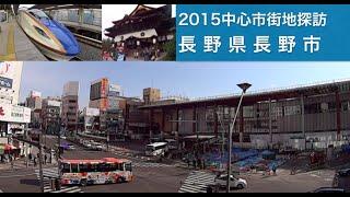 2015中心市街地探訪・・長野県長野市