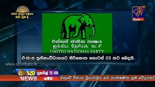 Siyatha TV News 12.00 PM - 23-04-2018 Thumbnail