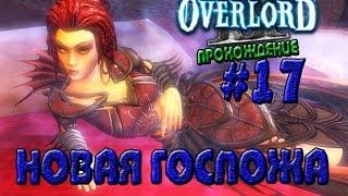 ◘◘◘ Overlord II : ПРОХОЖДЕНИЕ #17  ◘◘◘ Новая госпожа