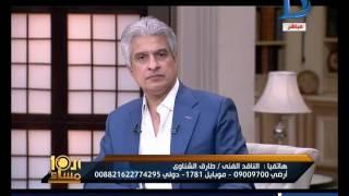 العاشرة مساء | طارق الشناوي:هناك أفلام ممنوعة من العرض بسبب العلاقة بين المسلمين والمسيحين