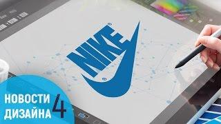 Артемий Лебедев создал Nike Air Max? Новости дизайна #4