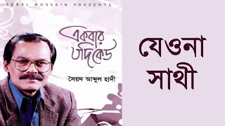 Jeona Sathi - Abdul Hadi (Door Desh - 1983)
