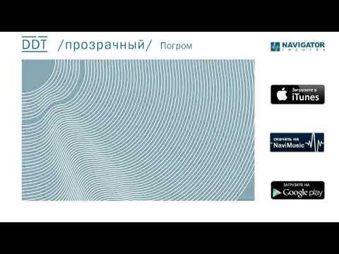 ДДТ - Музыкант (Аудио)из YouTube · С высокой четкостью · Длительность: 3 мин59 с  · Просмотры: более 4.000 · отправлено: 15-5-2014 · кем отправлено: navigator