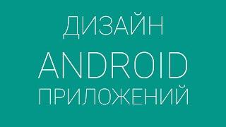 Работаем с векторной графикой в Android Studio(Как использовать векторную графику (Vector Drawable) в андроид-приложениях и какие это дает преимущества. Весь..., 2016-03-08T11:56:32.000Z)