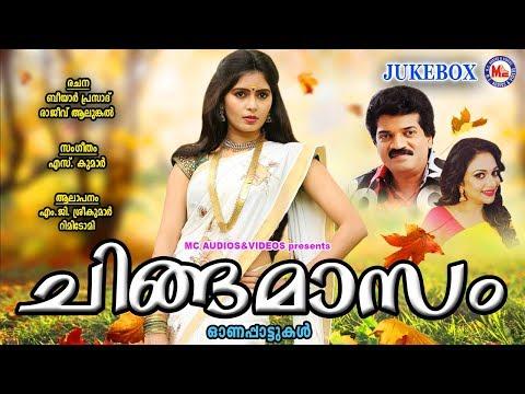 പൊന്നോണ ഗാനങ്ങൾ   Onam Songs Malayalam   Onappattukal Malayalam   MG Sreekumar   Rimi Tomy