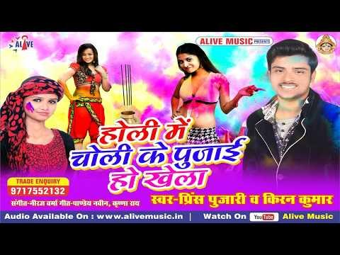 होली में चोली के पुजाई होखेला - Holi Me Choli Ke Pujai - Prince Pujari- Hot Holi Songs New 2017