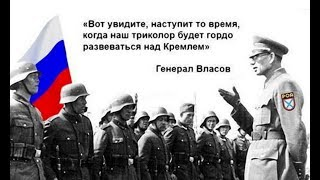Как не допустить фашизм в России? Власовский триколор. Пякин В.В.