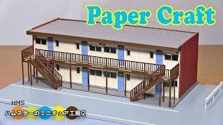 How to make a Miniature Paper Craft - Apartment. Sankei Miniatuart ...