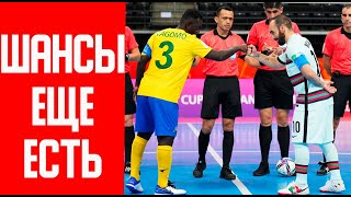 РЕЗУЛЬТАТЫ 5 ГО ДНЯ БЕЗ ВИДЕО Чемпионат Мира по Футзалу 2021