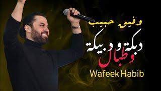 وفيق حبيب - سميح حبيب - دبكة و دبيكة | Wafeek Habib | سلطان فراس حديد