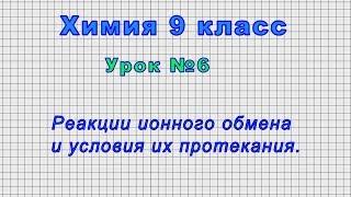 Химия 9 класс (Урок№6 - Реакции ионного обмена и условия их протекания.)