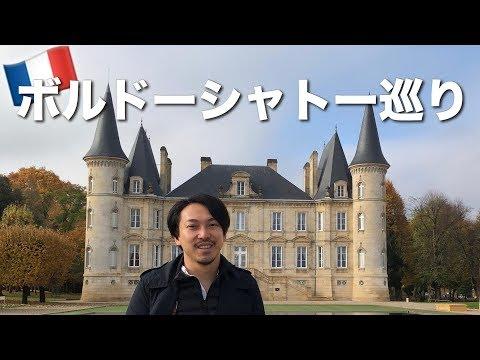 【フランス ボルドーシャトー巡り】早朝から有名所へ - YUKIO159