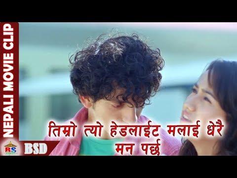 तिम्रो त्यो हेडलाईट मलाई धेरै मन पर्छ || Nepali movie Clip || Hostel Returns