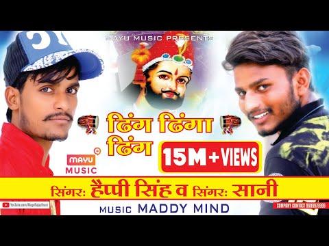 ढिंग ढिंगा ढिंग   Singer Happy Singh   Singer Saani   Ding Dinga Ding Natak Natak