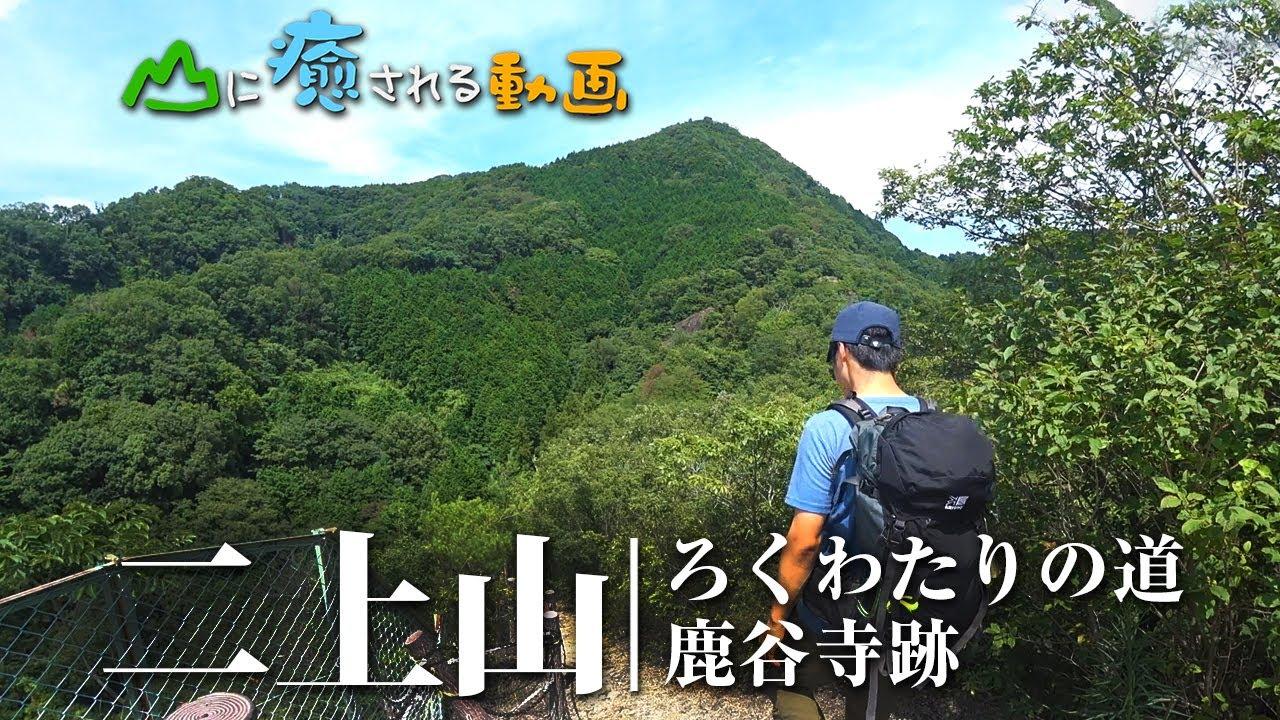 山に癒される動画 二上山 ろくわたりの道と鹿谷寺跡(2020年夏登山 大阪府)